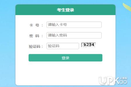 海南省2020年成人高考成绩查询时间及入口https://crgk.hnks.gov.cn/