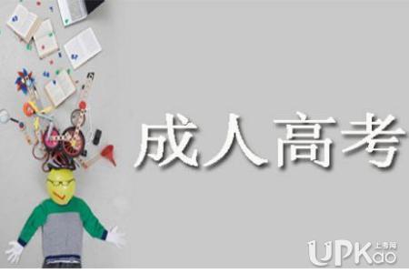 2020陕西成人高考录取分数线是多少 2020年陕西成人高考录取最低控制分数线确定