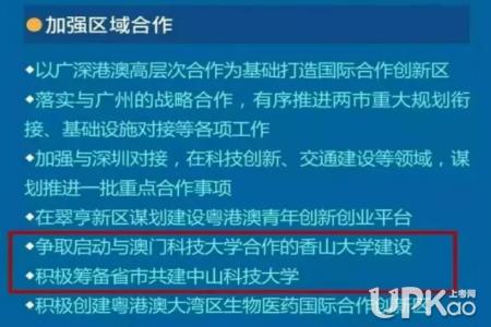 中山科技大学是几本 中山科技大学什么时候开始招生