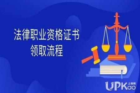 西藏2020年法律职业资格申请时间和流程是怎样的(证书)