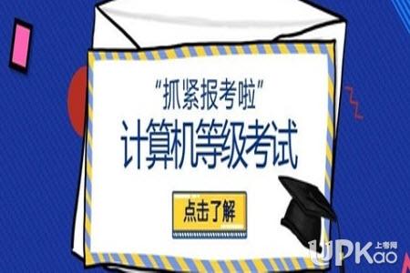 甘肃省2020年3月全国计算机等级考试报名时间(公告)