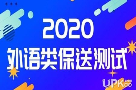 电子科技大学2020年外语类保送生招生简章(报名时间)