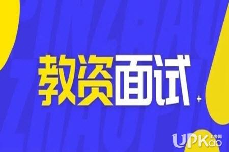 甘肃省2020年下半年教资面试人数有多少(最新数据)