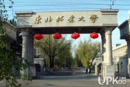 东北林业大学2020年高水平运动队招生考试安排(最新) isanji.com