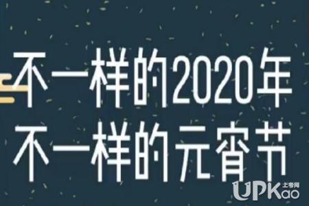 2020年央视元宵晚会上的诗朗诵节目内容有哪些 ikangji.com