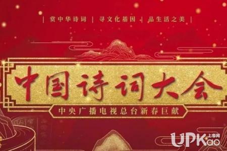 2020年第五季中国诗词大会第一场关于青山的超级飞花令(最新) isanji.com
