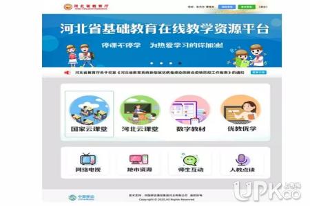 河北省基础教育在线教学资源平台登录http://edu.10086.cn/hbcloud/index