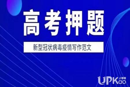 2020年北京市高考语文作文题目附范文(考前预测)