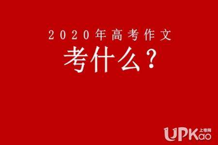 2020年上海市高考语文作文题目预测(附范文)