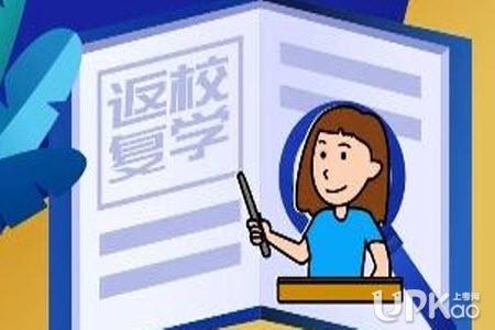 芜湖市第二中学初三高三年级返校复学致家长的一封信