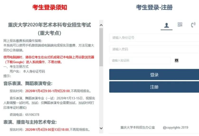 重庆大学艺术类专业校考视频录制系统操作指南