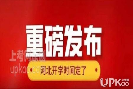 河北省2020年春季高三开学时间是4月23日吗