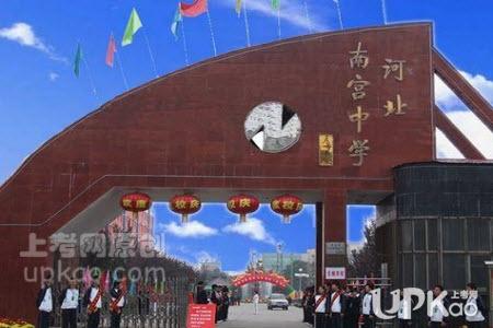 河北南宫中学2020年春季高三年级开学时间和流程