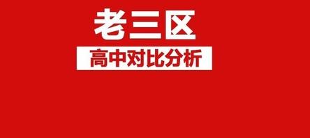 广州荔湾区、越秀区、海珠区高中学校对比分析