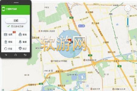 手機號定位追蹤免費版