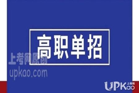 2020年河北省高职单招报考入口http://hebgzdz.sjziei.com