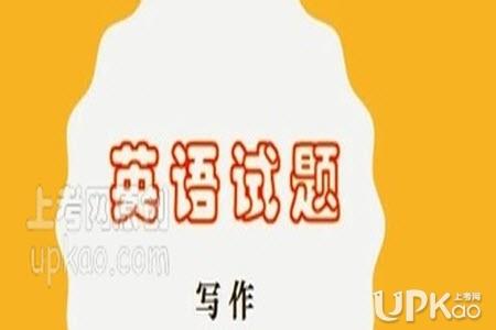 2020年北京市平谷一模英语作文题目及范文