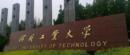 河北工业大学廊坊分校是几本 河北工业大学廊坊分校毕业证一样吗