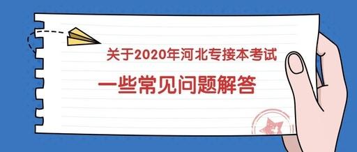 2020年河北专接本招生公办院校和民办院校对比