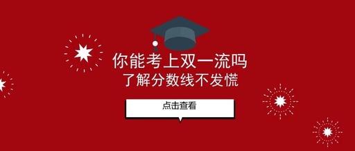 2020高考多少分能上双一流重点大学