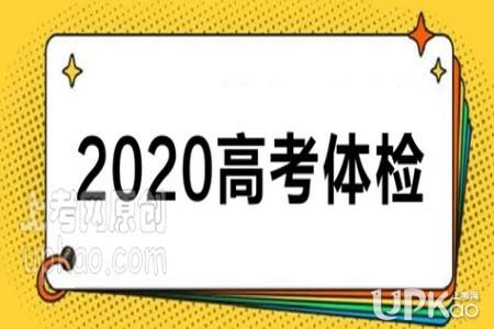 甘肃省2020年高考体检取消乙肝项目检测是真的吗