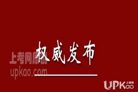 2020天津高考英语第一次考试成绩查询http://www.zhaokao.net