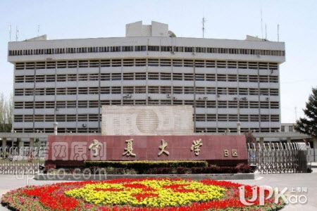 宁夏大学2020年普通本科招生章程(录取)