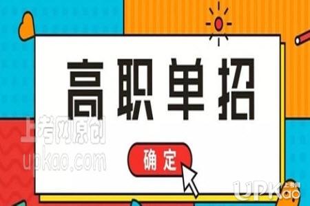 河北省2020年高职单招成绩查询http://hebgzdz.sjziei.com