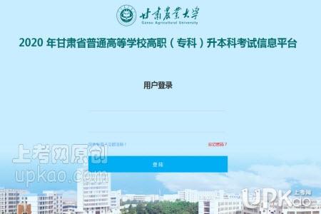 甘肃农业大学2020年专升本招生报名zsbbm.gsau.edu.cn