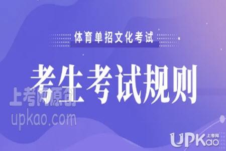 内蒙古2020年体育单招文化考试考生考试规则