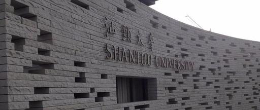 汕头大学2021年广东新高考选科要求