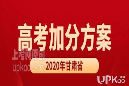 甘肃省2020年高考加分政策有哪些变化(官方)