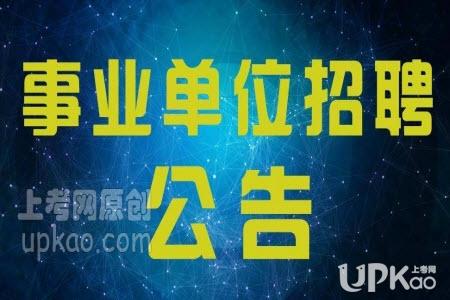 宁夏2020年事业单位考试招聘报名http://www.nxpta.com/