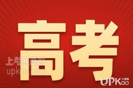 黑龙江省2020年高考加分政策有哪些(官方)
