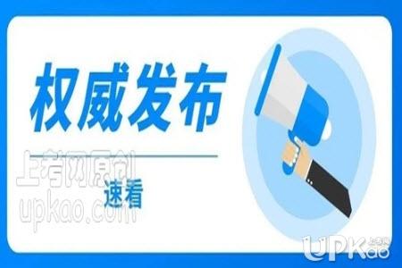 青海省2020年高考体育类专业统考成绩http://www.qhjyks.com