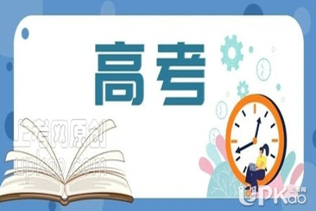 新疆2020年高考录取批次设置与志愿填报安排