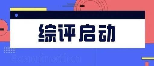 2020上海高考综合评价相关流程及注意事项划重点