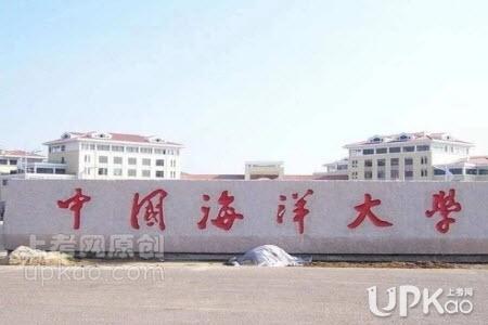 中国海洋大学2020年山东省综合评价招生简章