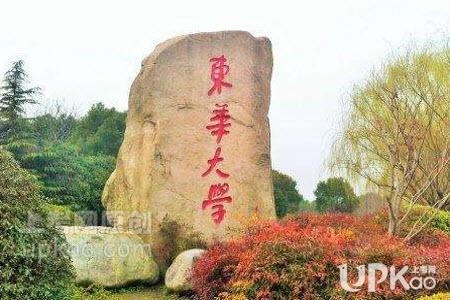 东华大学2020年上海市综合评价录取改革试点招生简章