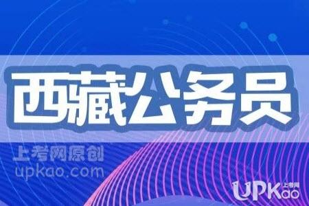 2020西藏高校毕业生公务员考试报名时间http://hrss.xizang.gov.cn/