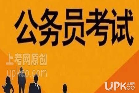 西藏2020年高校毕业生公开考录公务员考试时间
