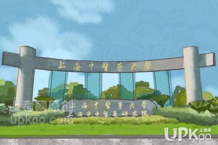 上海中医药大学2020年上海市综合评价录取招生简章