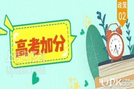广西2020年高考加分政策调整内容有哪些