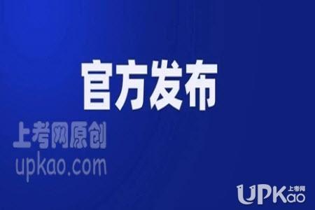 山东师范大学发布2020年综合评价招生章程(报名)