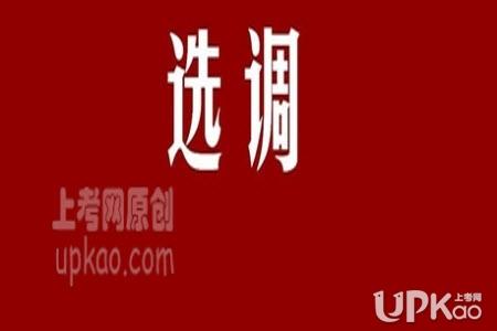 甘肃省2020年选调生第一批考试综合成绩www.gszg.gov.cn