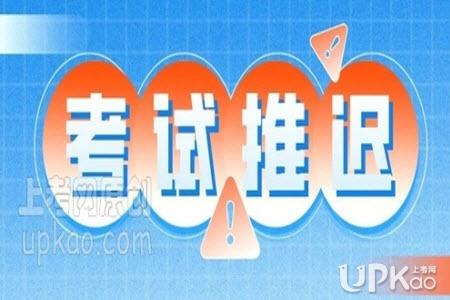 2020河北省专接本考试推迟到高考后举行是真的吗