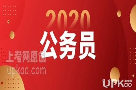 新疆生产建设兵团2020年公务员笔试http://btpta.xjbt.gov.cn/