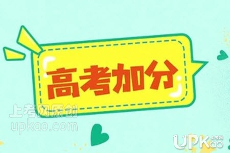天津市2020年高考加分照顾政策有哪些(官方)