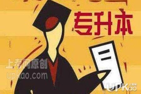 2020年新疆专升本考试志愿填报时间安排(官方)