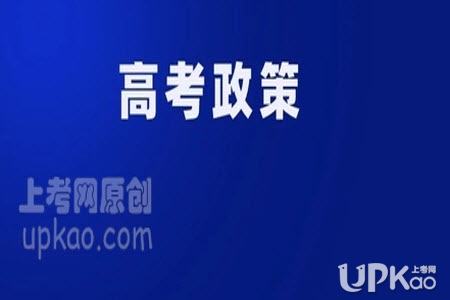 河南省2020年高考加分和优先录取学生有哪些